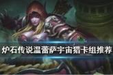《炉石传说》手游温蕾萨宇宙猎卡组推荐