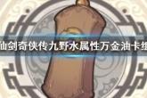 《仙剑奇侠传九野》水属性万金油卡组