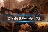 《炉石传说》手游宇宙战卡组推荐