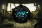《齿轮迷局:记忆之钥》第三章通关攻略