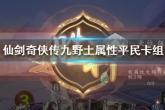 《仙剑奇侠传九野》土属性平民卡组