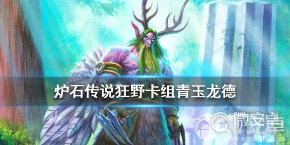炉石传说最新猎人卡组图片