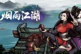 《烟雨江湖》杭州簪子支线任务完成攻略