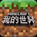 我的世界1.5.0.1中文版