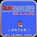 热血足球2中文版