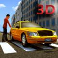出租車模擬3D