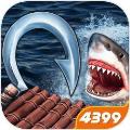 木筏求生:饑餓鯊魚來襲聯機版