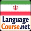 波斯語詞匯免費學