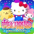 Hello Kitty夢幻樂園