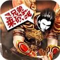 龍城戰歌九游版