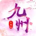 九州幻境城九游版