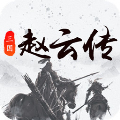 三國戲趙云傳小米版