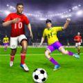 足球小隊聯賽