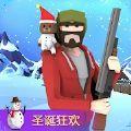 猎人世界:圣诞狂欢