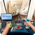 模拟地铁驾驶