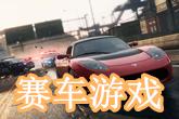 带你享受飙车的刺激!十款赛车竞速题材的手机游戏一键!