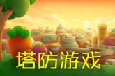 合理的利用地形来克敌制胜!十款策略塔防手机游戏推荐!