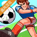 足球传奇汉化版