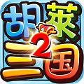 胡莱三国2TV版果盘版
