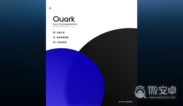 夸克浏览器旋转屏幕方法介绍