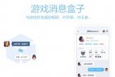 腾讯qq8.8.28更新内容