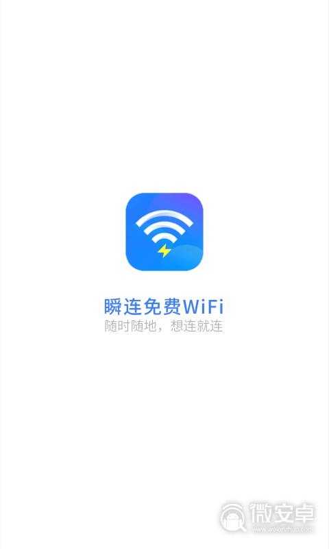 瞬连免费WiFi