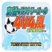 友情足球4V4岚日版