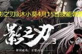 《影之刃3》沐小葵4月15日技能调整