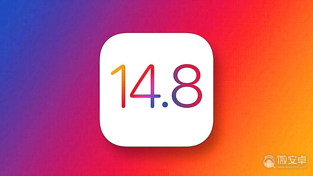 ios14.8描述文件