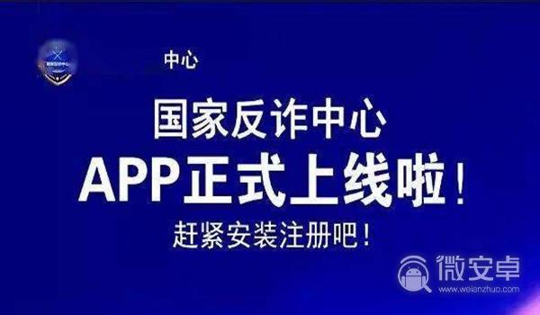 国家反诈中心反诈中心app介绍