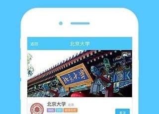 北京高考志愿