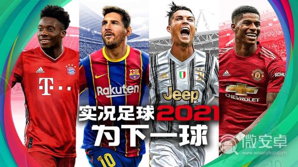 实况足球2021