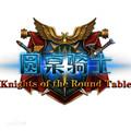 圆桌骑士无限魔杖