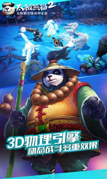 太極熊貓2