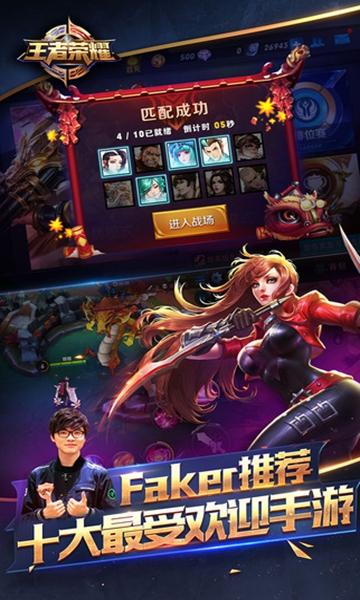 王者榮耀2.0版