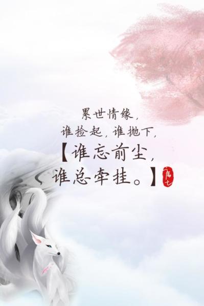 三生三世十里桃花手游