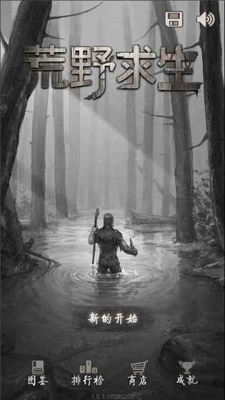 荒野求生手游