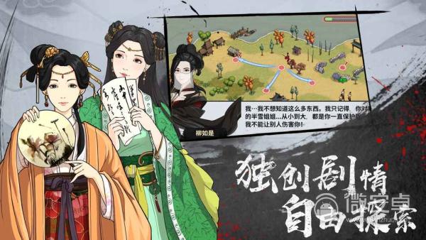 江湖X:漢家江湖