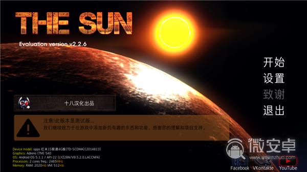 太陽:輻射漢化版