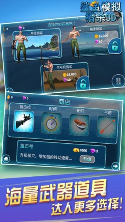 鯊魚模擬獵殺3D