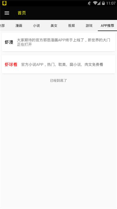 绅士宝典app下载 绅士宝典app安卓版下载v2.0 微安卓