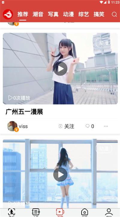 花狐短視頻