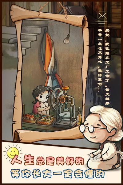 昭和雜貨店物語九游版