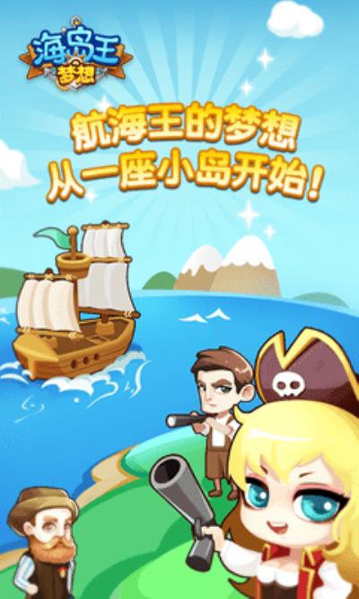 夢想海島王