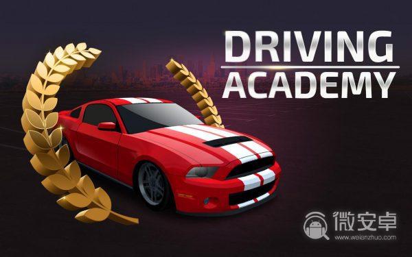 駕駛學院模擬器