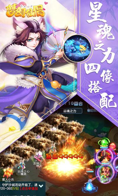 夢幻仙侶:無限火力BT版
