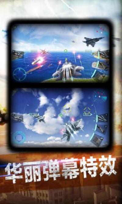 超神小飞机无限钻石版
