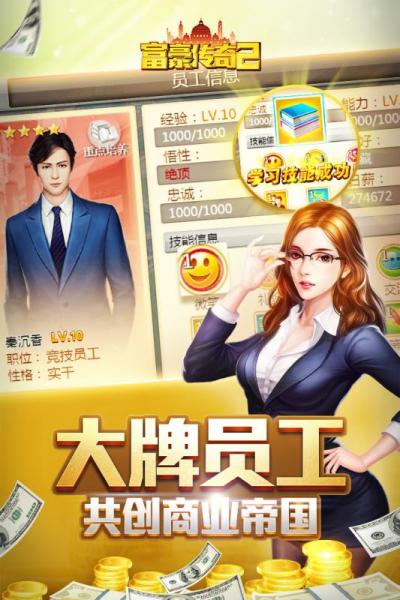 富豪传奇2
