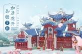 《梦幻花园》携手知名画师,梦回苏州探索传统文化