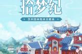 嗨转梦幻花园,妖扬x金天用《拾梦纪》带你梦回姑苏!
